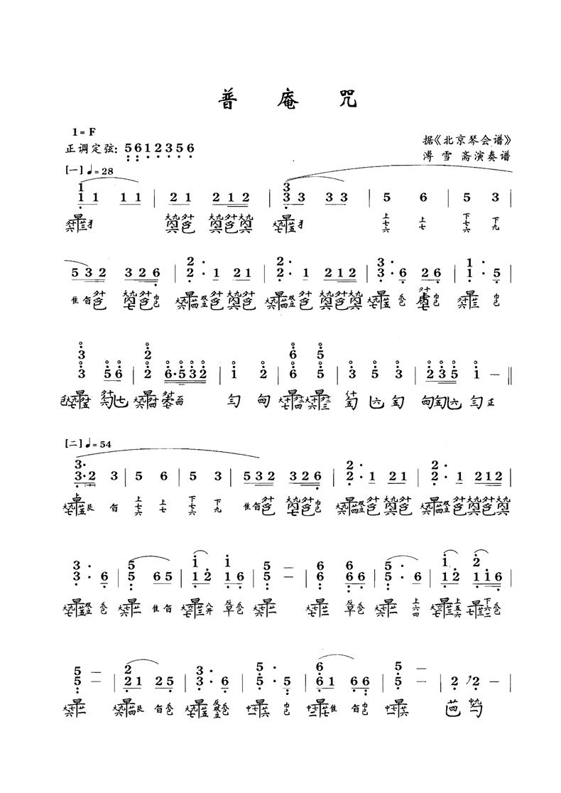古琴曲《普庵咒》琴谱简谱减字谱图片