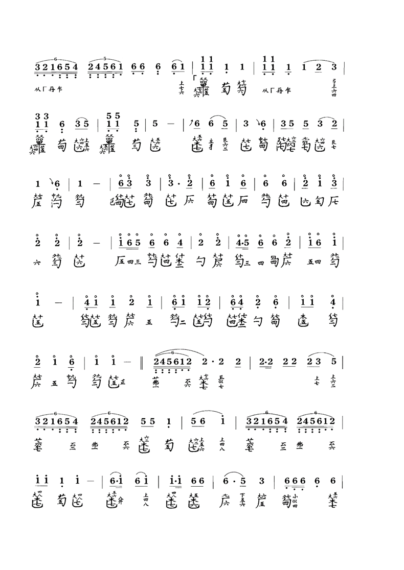 古琴曲《离骚》琴谱简谱减字谱