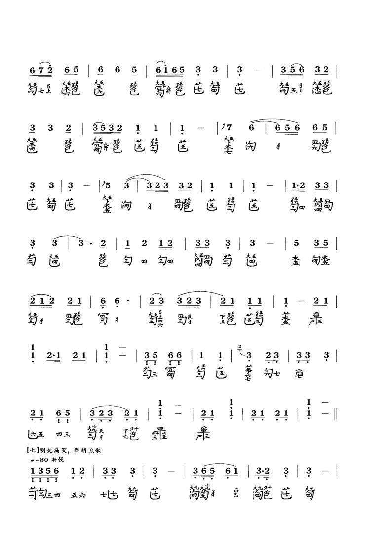 古琴曲《龙塑操》琴谱简谱减字谱